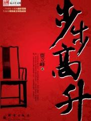 【首发】烟斗老哥_步步高升有声小说打包下载