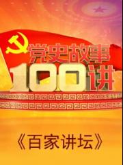 党史故事100讲有声小说打包下载