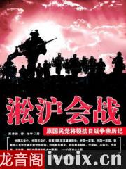 有声小说下载淞沪会战_王传林