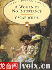 王尔德-无关紧要的女人-a Woman Of No Importance英文有声小说