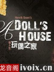 易卜生-玩偶之家-the Doll's_house英文有声小说