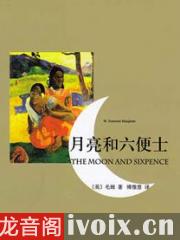 月亮与六便士moon And Sixpence英文有声小说