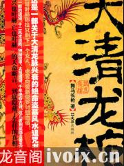 苔藓版《大清龙棺》有声小说打包下载