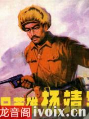 有声小说下载抗日英雄杨靖宇_刘兰芳评书