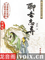 有声小说下载王玥波讲聊斋志异小段
