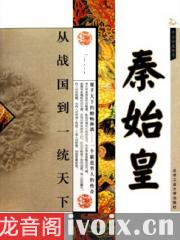 有声小说下载【首发】石连君_秦始皇演义