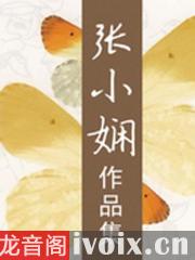 张小娴散文集有声小说打包下载