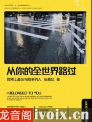 张嘉佳-从你的全世界路过有声小说打包下载
