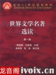 世界经典名著选读优发国际打包下载