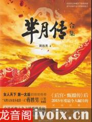 【首发】大秦太后芈月传_闫峰播讲有声小说打包下载