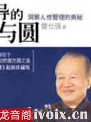 张小娴散文集有声小说在线收听