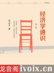 在台大讲《红楼梦》有声小说在线收听