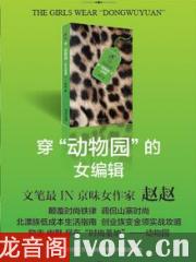 【首发】穿动物园的女编辑_小曾播讲有声小说打包下载