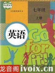 PEP人教版七年级上册英语朗读MP3