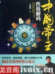 有声小说下载【首发】王封臣_星座与帝王_中国帝王性格解码