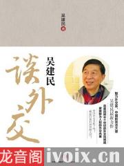 【首发】吴建民谈外交有声书