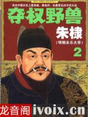 【首发】夺权野兽朱棣有声书