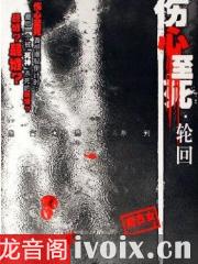 【首发】伤心至死-第2部-轮回_袁涛播讲有声小说打包下载