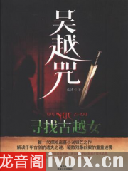 吴越咒1-寻找古越女有声小说打包下载