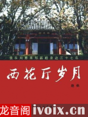 【首发】西花厅岁月:我在周恩来邓颖超身边37年有声书