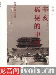 辛亥:摇晃的中国有声书