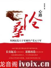 心路沧桑-从国民党60军到共产党50军有声书