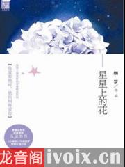 【首发】星星上的花有声小说打包下载