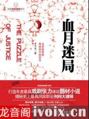 【首发】血月迷局-李江有声小说打包下载