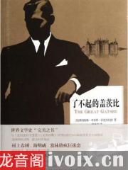 【首发】了不起的盖茨比_宝木、张丽敏播讲有声小说打包下载