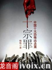 【首发】十宗罪_第1季_广播剧有声小说打包下载