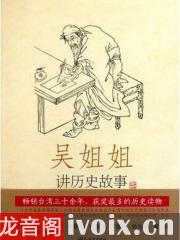 吴姐姐讲历史故事第15册明1368年-1643年有声书
