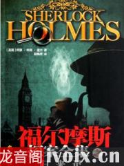 福尔摩斯探案全集之归来记_李野墨播讲有声小说打包下载