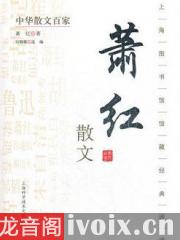 萧红散文全集有声小说打包下载