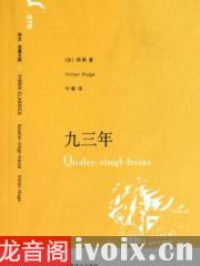 【首发】雨果_九三年_王为国播讲有声小说打包下载