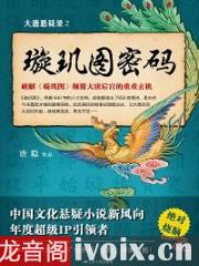 【首发】大唐悬疑录2之璇玑图密码有声小说打包下载