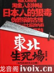 阿蒙说书之关东大烧锅_东北生死场有声小说打包下载