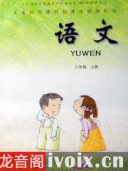 冀教版小学语文三年级上册_课文朗读