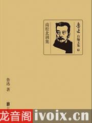 鲁迅_南腔北调集有声小说打包下载