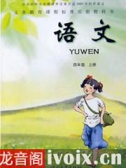 冀教版小学语文四年级上册_课文朗读