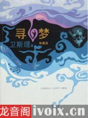 卫斯理系列之寻梦_孙宏佳播讲有声小说打包下载