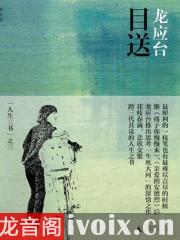 龙应台_目送_完整版有声小说打包下载