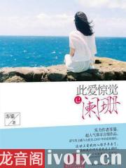 【首发】此爱惊觉已阑珊_小茹播讲有声小说打包下载