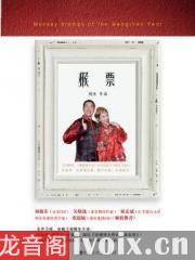刘杰_猴票_电视剧同名小说有声小说打包下载