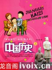 刘兴诗_讲给孩子的中国历史