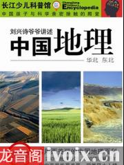 刘兴诗爷爷讲中国地理