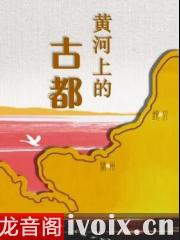 黄河上的古都_百家讲坛有声书