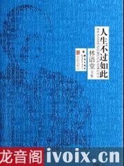 林语堂_人生不过如此有声小说打包下载
