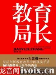 岳东西_教育局长有声小说打包下载
