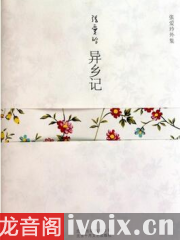 张爱玲_异乡记有声小说打包下载