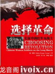 【首发】选择革命:长征中的红军女战士有声小说打包下载